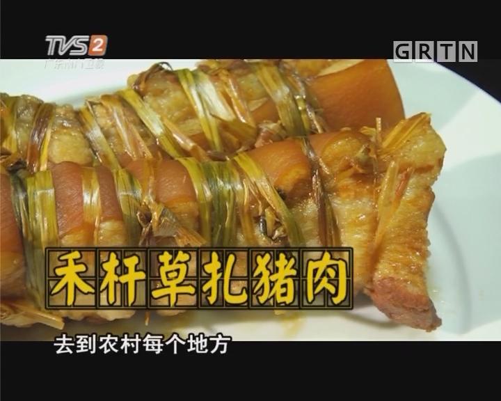 禾杆草扎猪肉