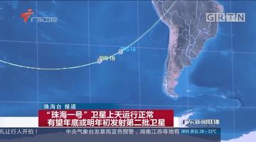 """""""珠海一号""""卫星上天运行正常 有望年底或明年初发射第二批卫星"""