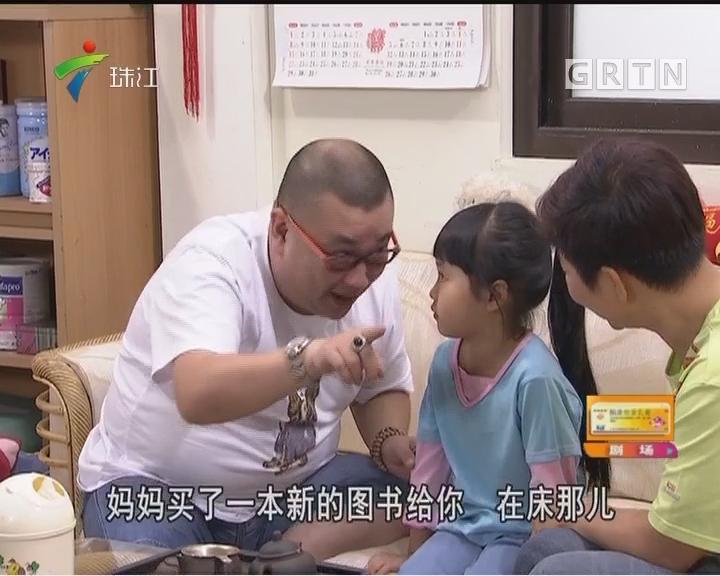 [2017-08-13]外来媳妇本地郎:回头三笑