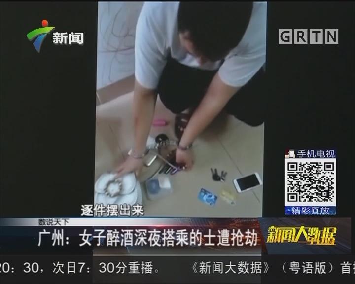 广州:女子醉酒深夜搭乘的士遭抢劫