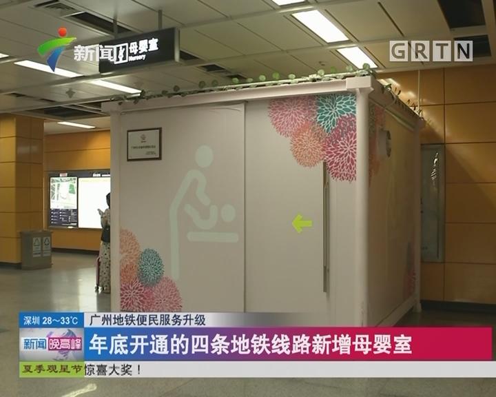广州地铁便民服务升级:年底开通的四条地铁线路新政母婴室