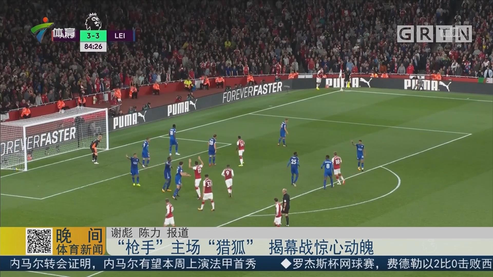 """""""枪手""""主场""""猎狐"""" 揭幕战惊心动魄"""