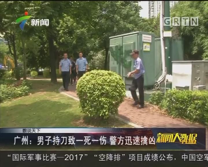 广州:男子持刀致一死一伤 警方迅速擒凶