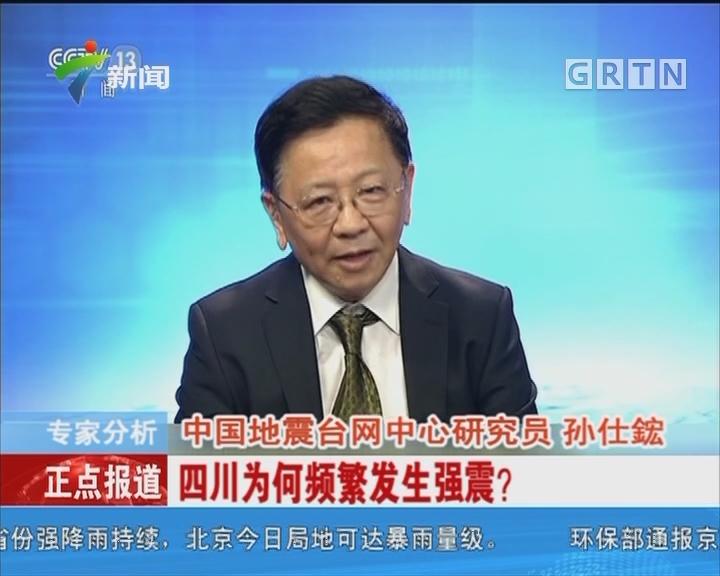 专家分析:四川为何频繁发生强震?
