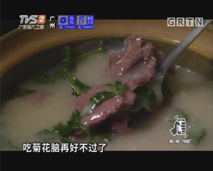菊花脑粥水浸水牛肉