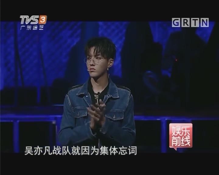 吴亦凡战队陷忘词危机 Rapper挑战即时创作