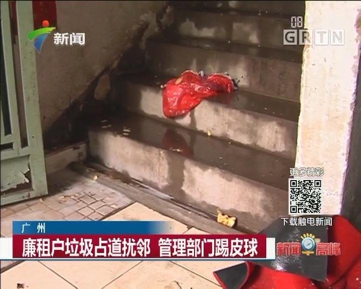 广州:廉租户垃圾占道扰邻 管理部门踢皮球