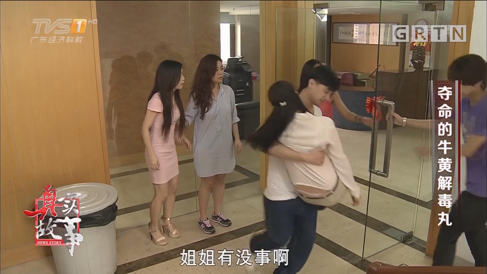 [HD][2017-08-11]真实故事:夺命的牛黄解毒丸