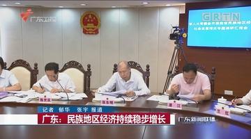 广东:民族地区经济持续稳步增长