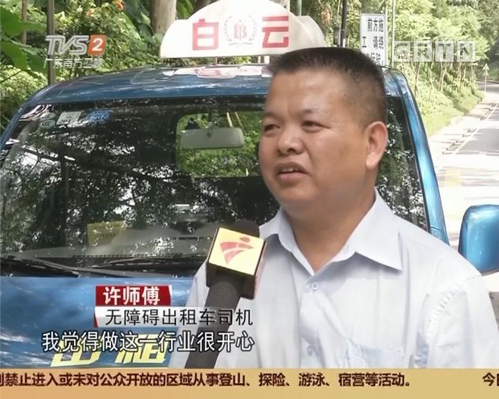 广州 首个无障碍的士司机:助人真乐