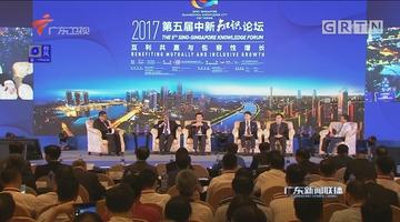 第五届中新知识论坛在广州举行