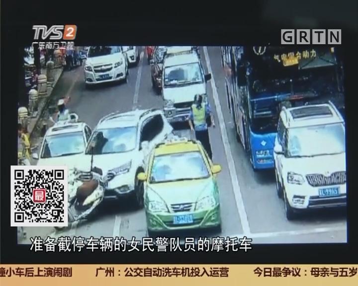 惠州:拒查冲卡连撞8车 警方跨市拦截