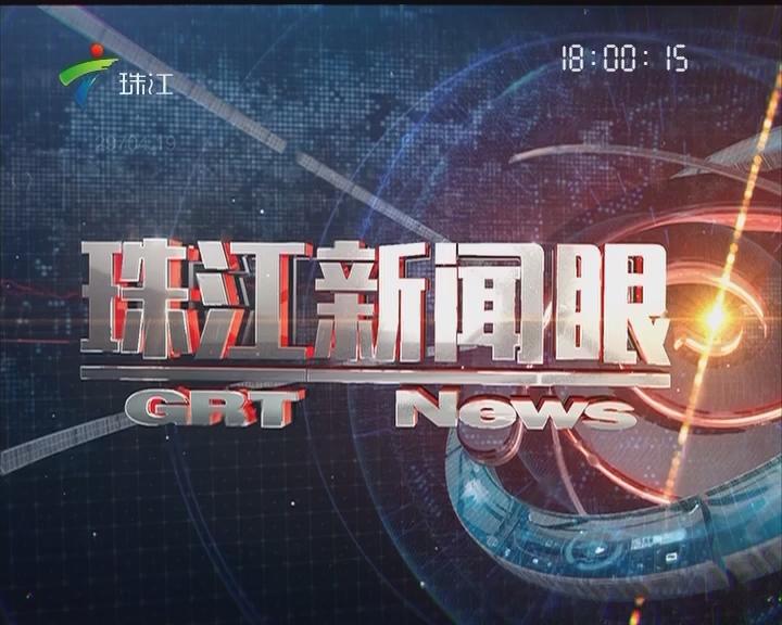 [2017-08-12]珠江新闻眼:叫响国际花城名片! 广州要建城市中央公园