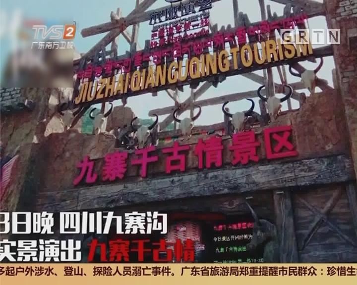 关注九寨沟7级地震:九寨实景演出 演到地震竟成真!