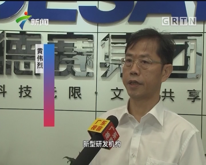 惠州:惠州创新驱动发展成效显著