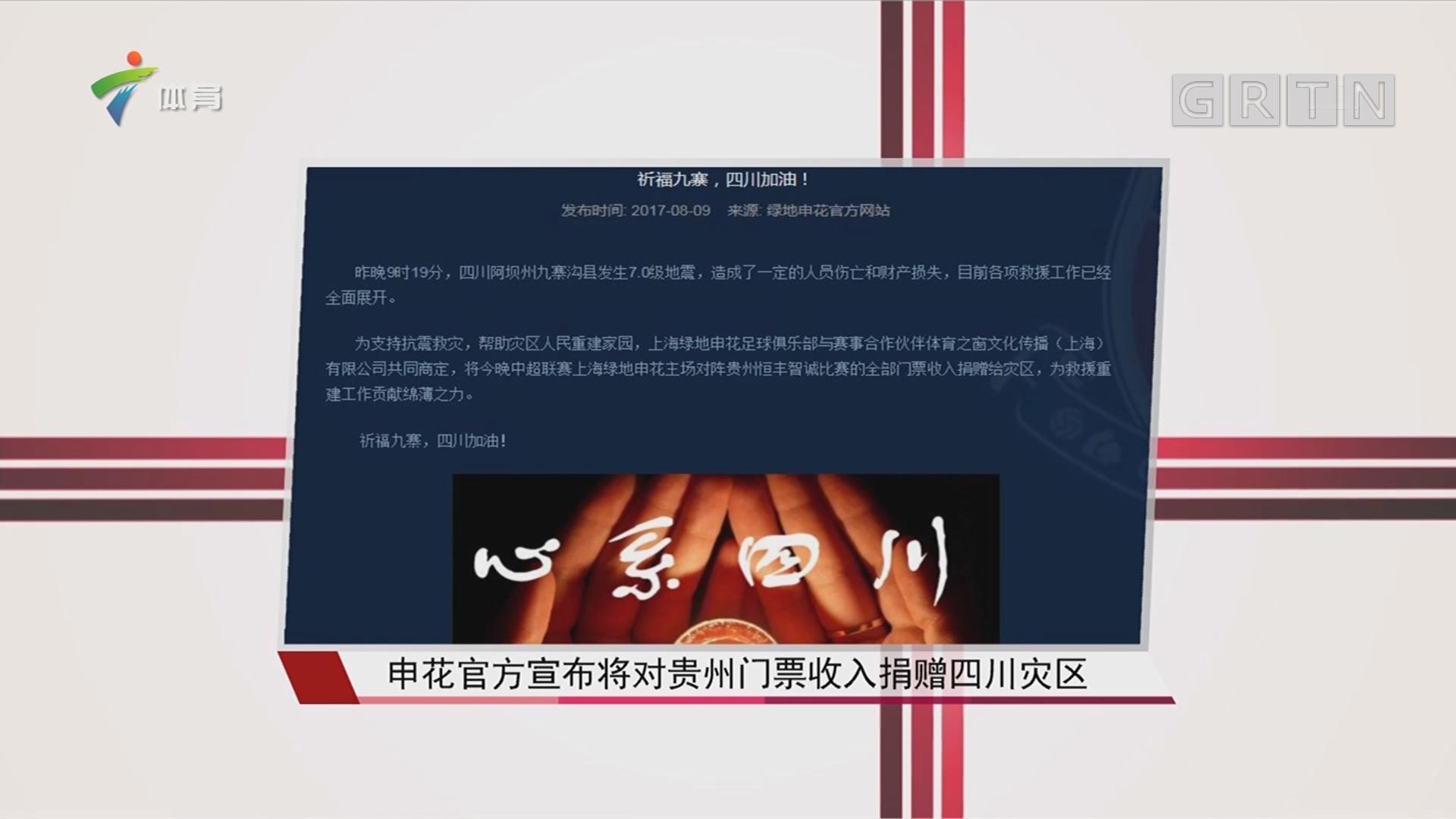 申花官方宣布将对贵州门票收入捐赠四川灾区