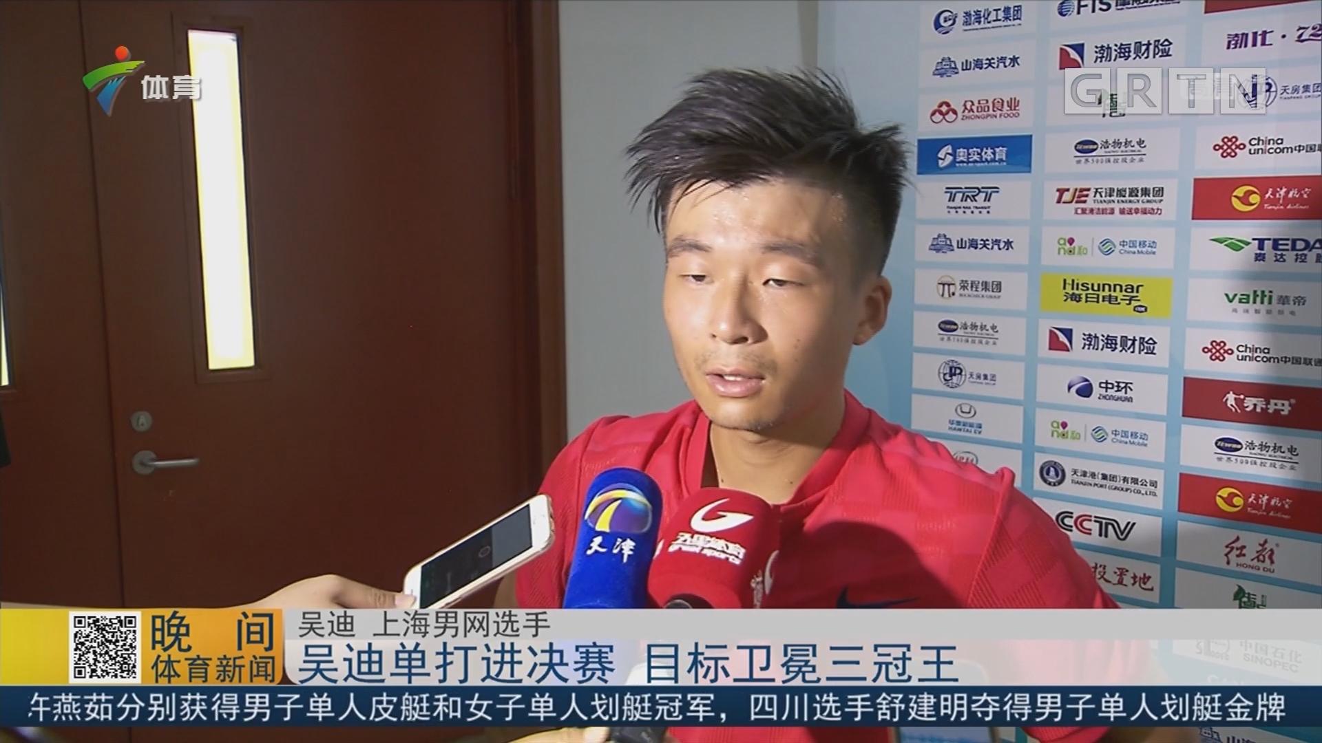 吴迪单打进决赛 目标卫冕三冠王