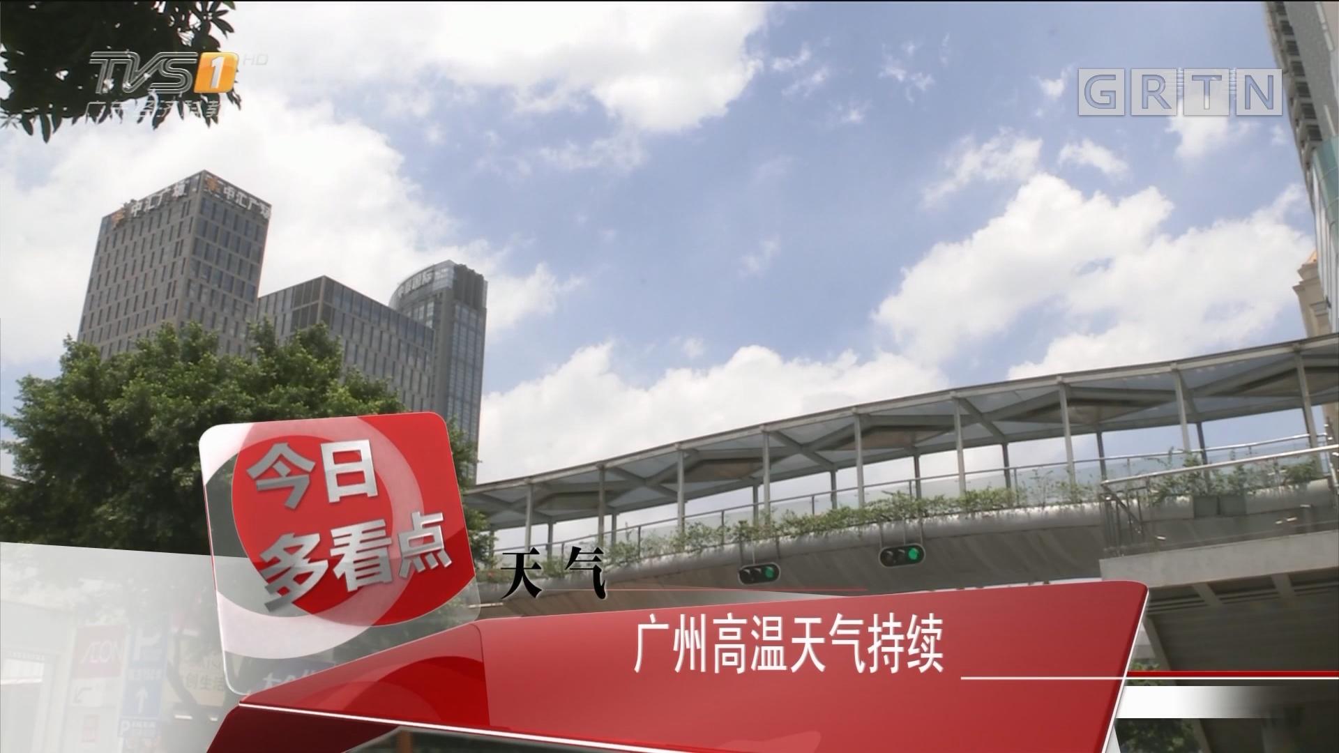 天气:广州高温天气持续