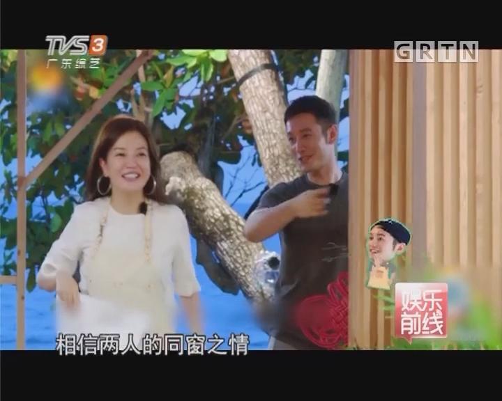 黄晓明被赵薇嫌弃不会赚钱 21年同窗情尽?