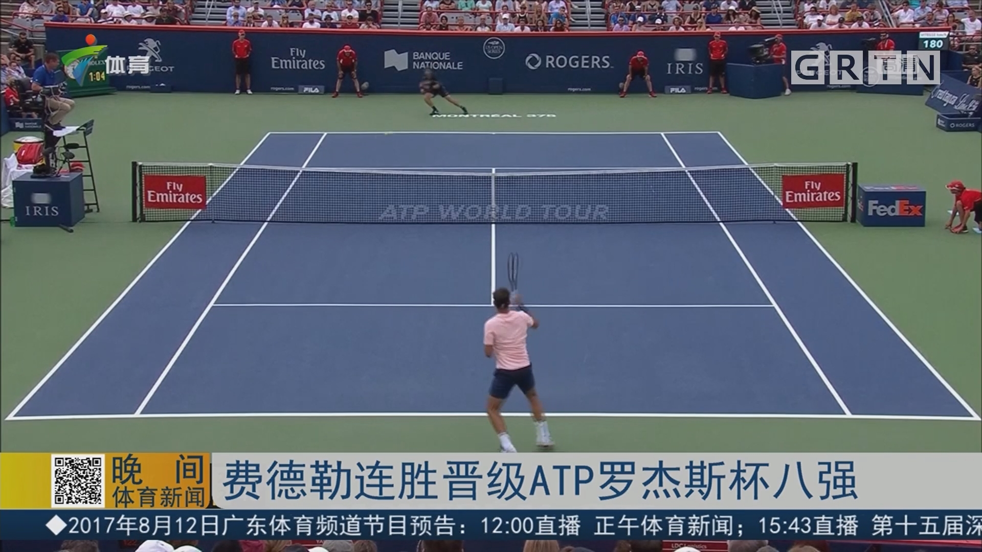 费德勒连胜晋级ATP罗杰斯杯八强