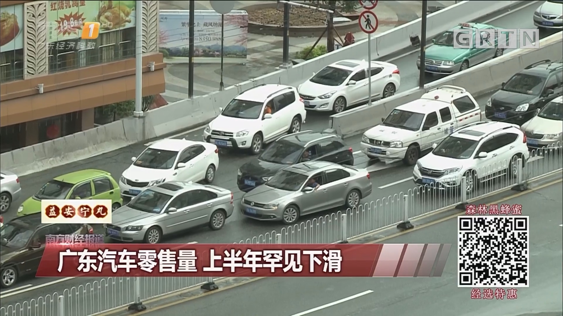 广东汽车零售量 上半年罕见下滑