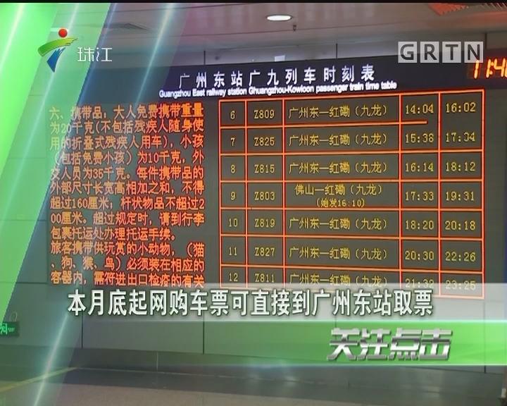 本月底起网购车票可直接到广州东站取票
