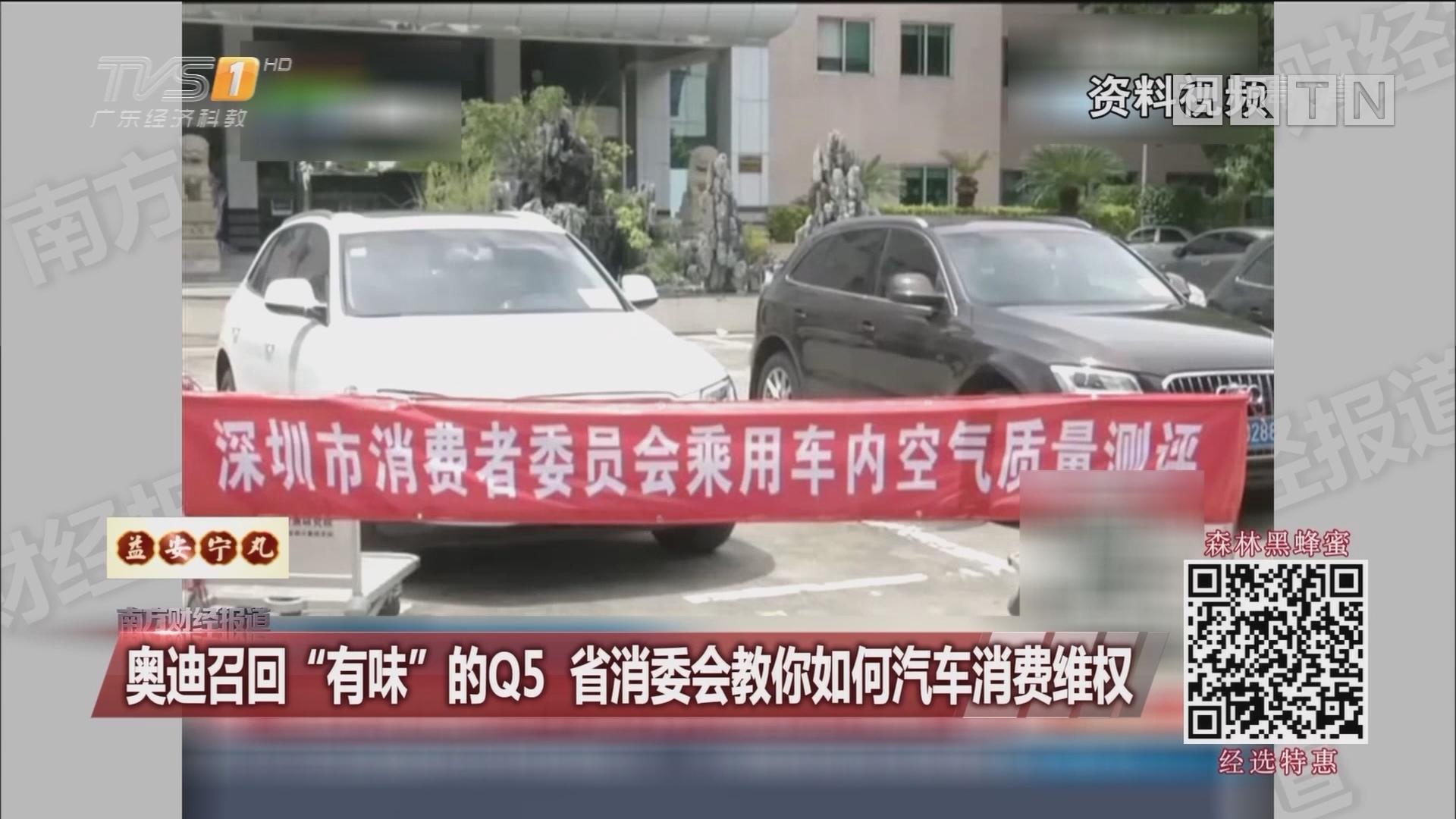 """奥迪召回""""有味""""的Q5 省消委会教你如何汽车消费维权"""