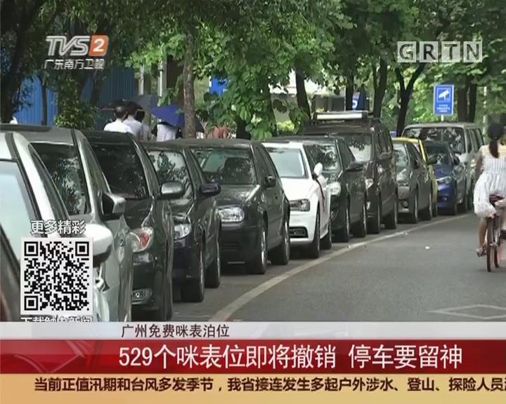 广州免费咪表泊位:529个咪表位即将撤销 停车要留神