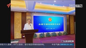 广东:坚决维护稳定深化司法改革