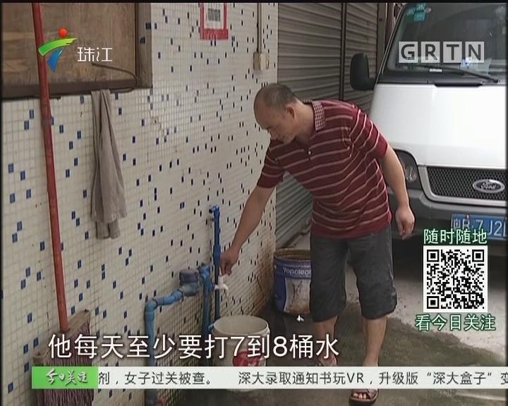广州:石湖村停水近半月 街坊生活困难