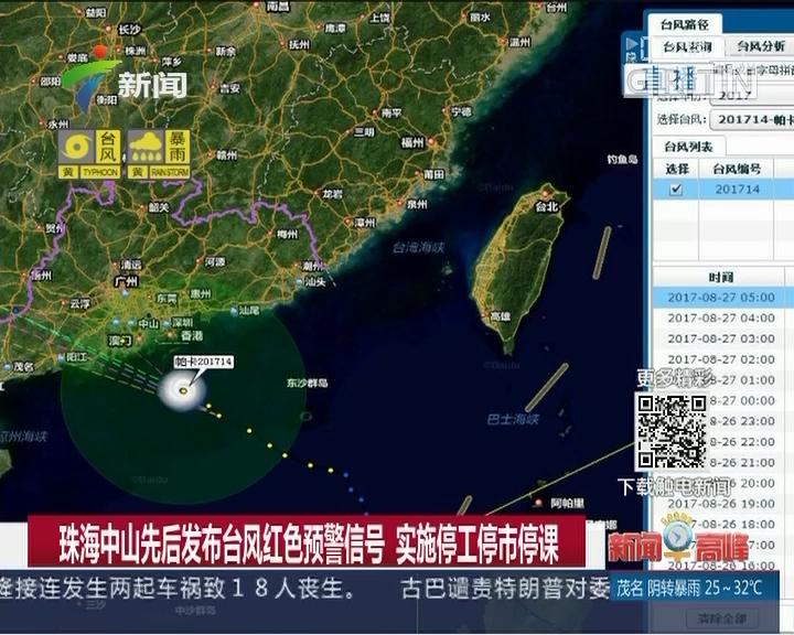 珠海中山先后发布台风红色预警信号 实施停工停市停课