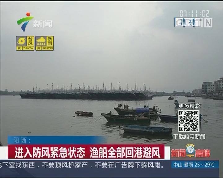阳西:进入防风紧急状态 渔船全部回港避风