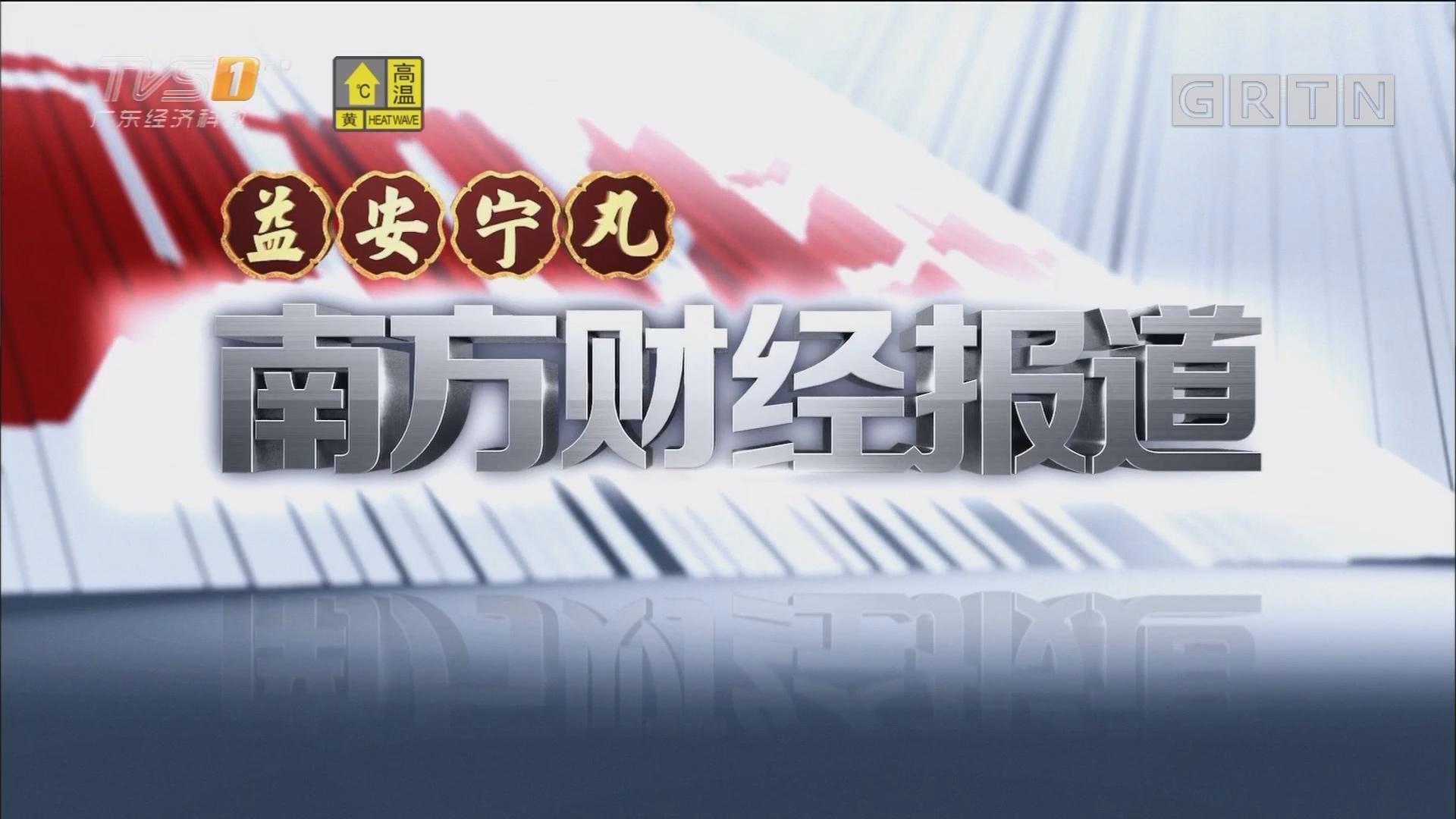 [HD][2017-08-13]南方财经报道:广州首套房贷利率上浮5% 突破基准利率