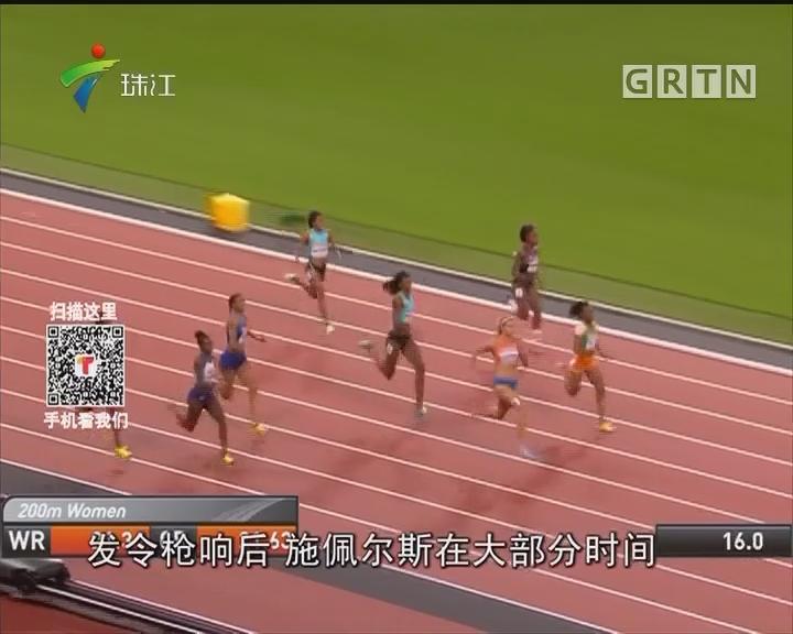 田径世锦赛:施佩尔斯卫冕女子200米金牌