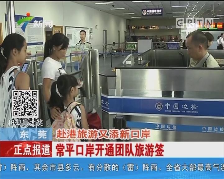 东莞:赴港旅游又添新口岸 常平口岸开通团队旅游签