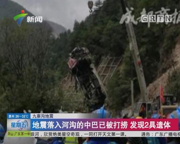 九寨沟地震:地震落入河沟的中巴已被打捞 发现2具遗体