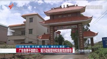 广东各界干部群众:毫不动摇坚持和完善党的领导