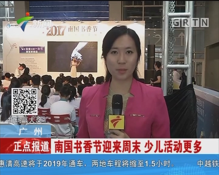 广州:南国书香节迎来周末 少儿活动更多