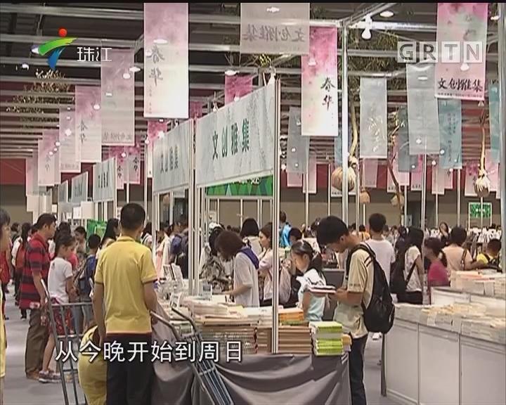 """南国书香节 两岸学者探讨""""亲子阅读"""""""