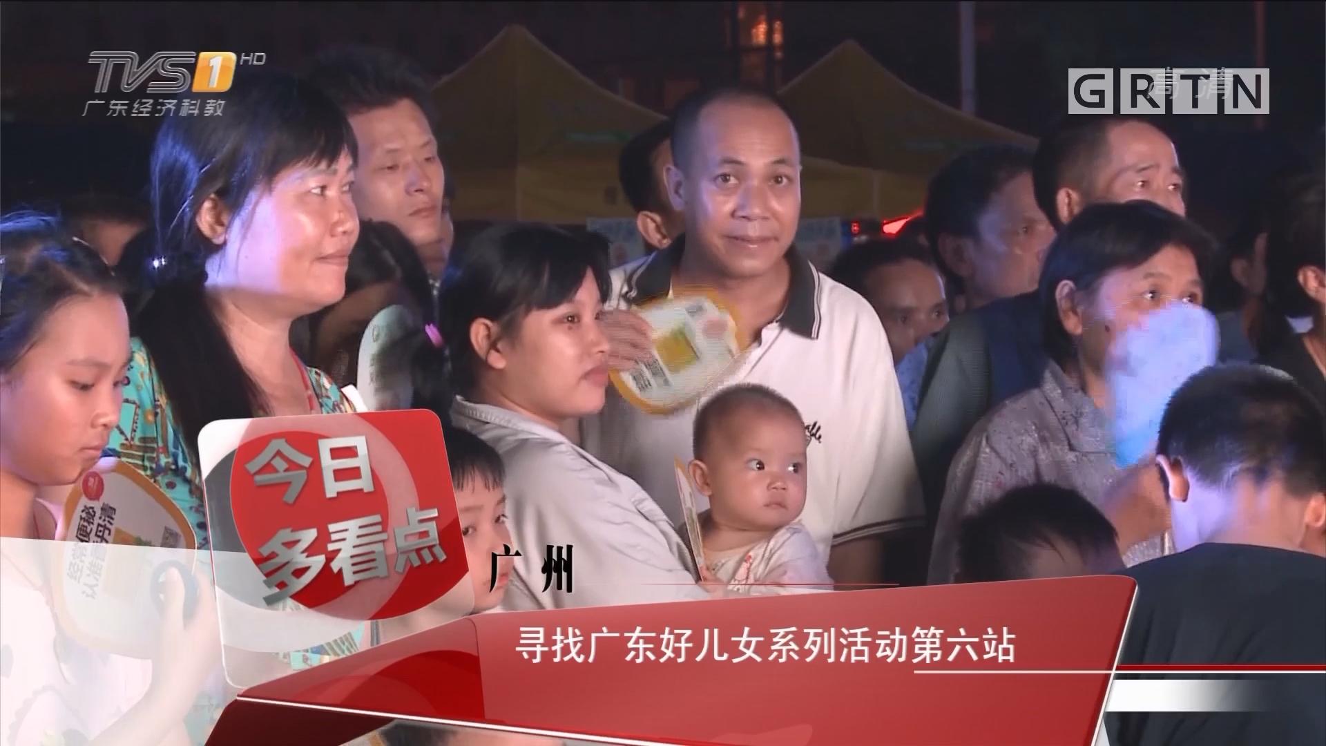 广州:寻找广东好儿女系列活动第六站