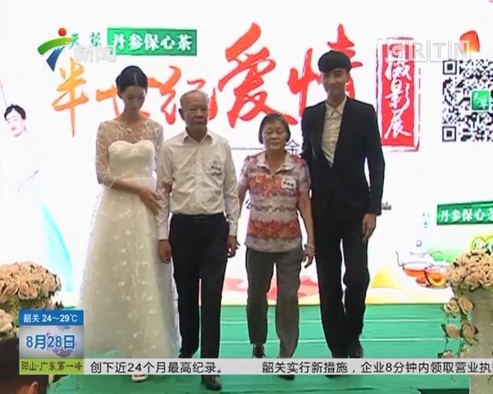 浪漫七夕 广州:金婚!半世纪爱情摄影展