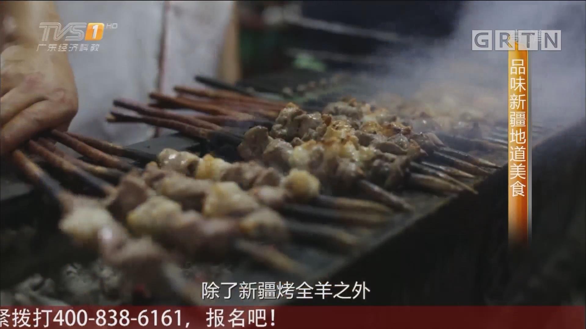 北疆——新疆地道美食