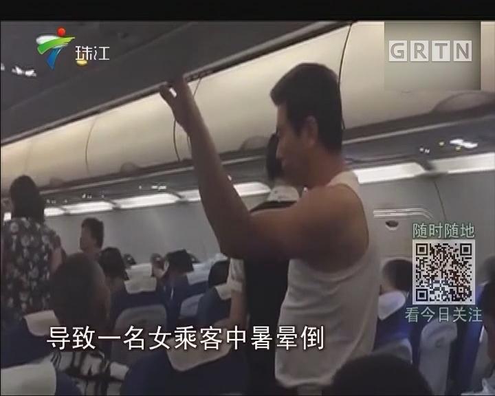 深圳:登机4小时不开空调没起飞 乘客中暑