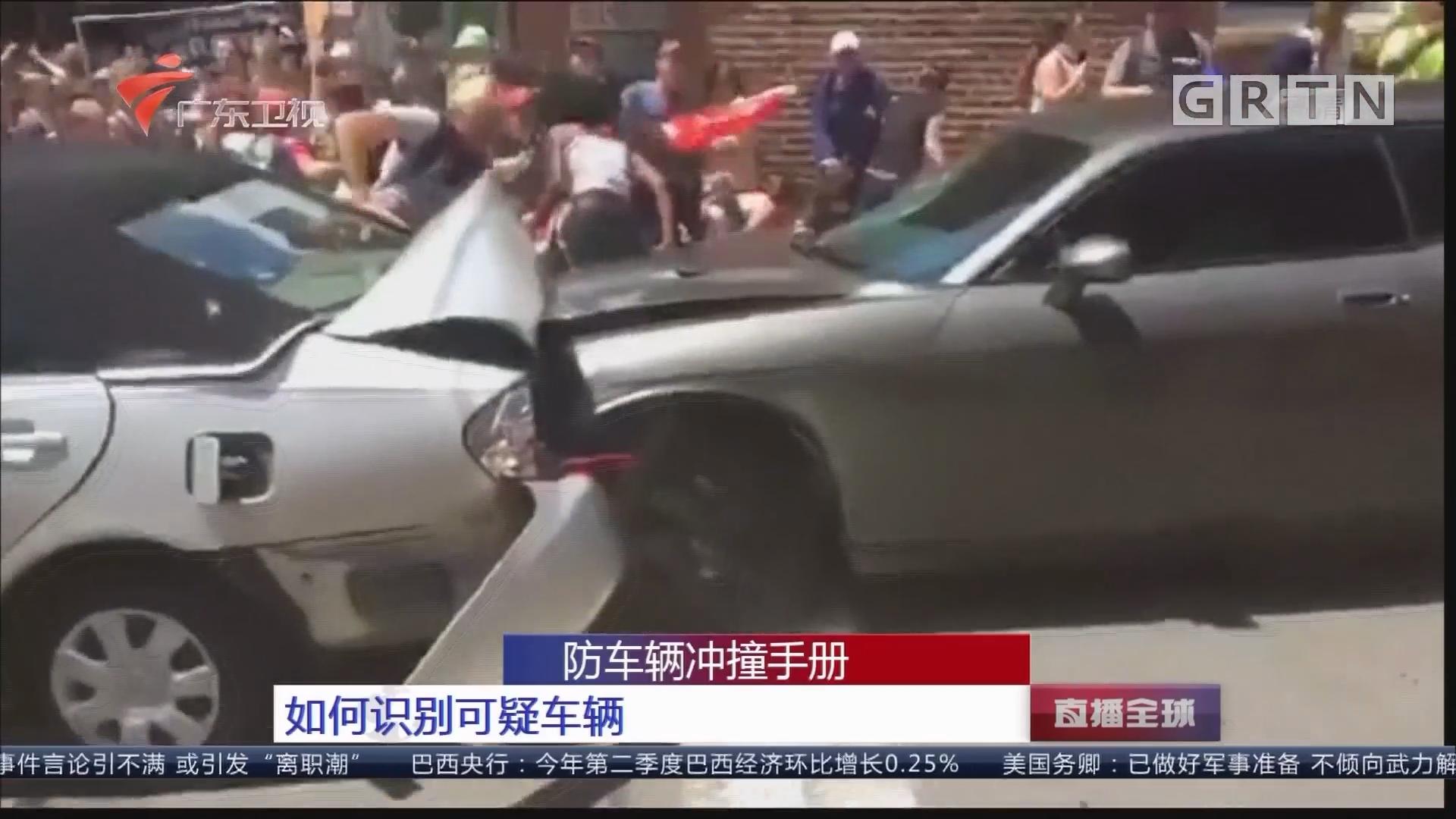 防车辆冲撞手册 如何识别可疑车辆