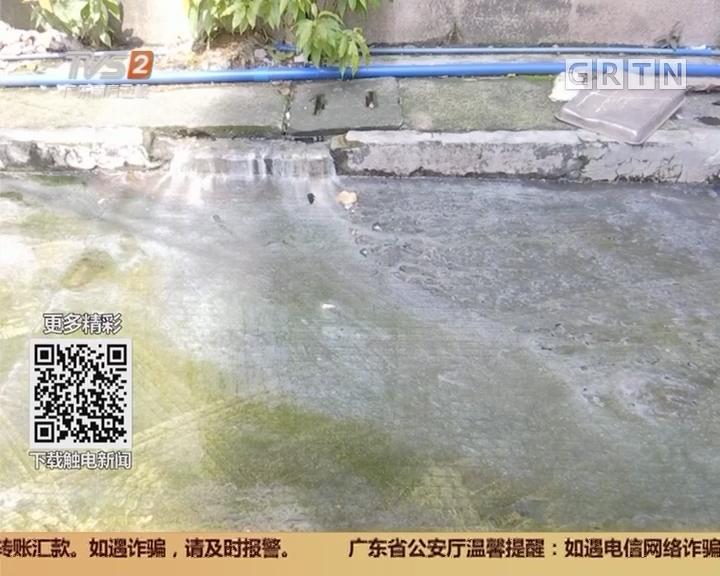 广州白云:污水横流 回家似历险