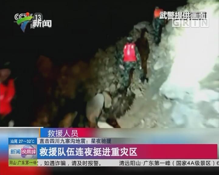 直击四川九寨沟地震:星夜驰援 救援队伍连夜挺进重灾区