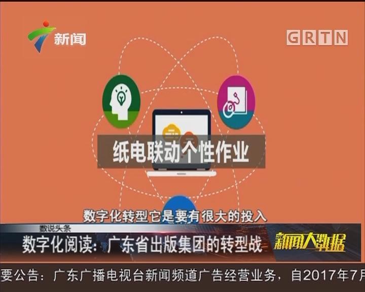 数字化阅读:广东省出版集团的转型战