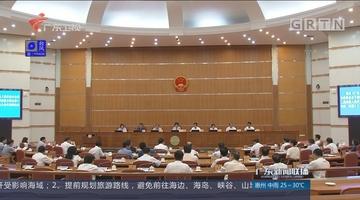 广东省十二届人大常委会第三十五次会议通过两位全国人大代表辞职决议