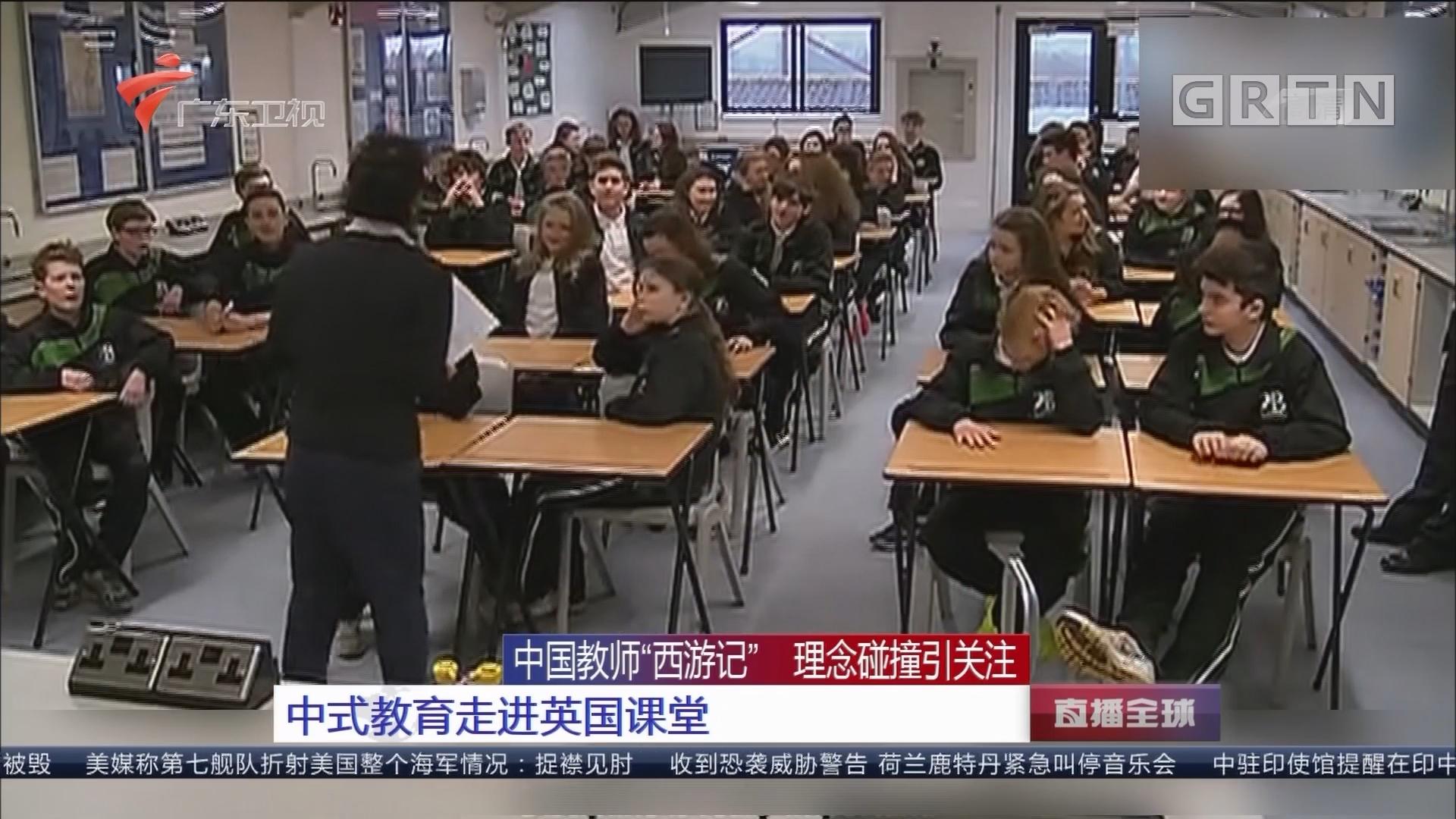 """中国教师""""西游记""""理念碰撞引关注 中式教育走进英国课堂"""