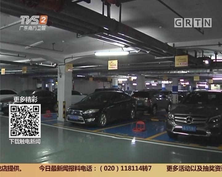 广州荔湾区:小区车位上锁 临保费翻倍